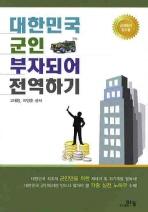대한민국 군인 부자되어 전역하기