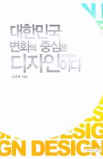 대한민국 변화의 중심은 디자인이다