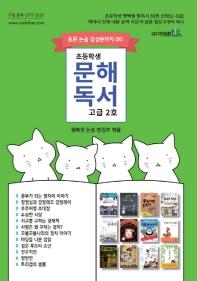 초등학생 문해독서 고급 2호