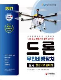 드론 무인비행장치 필기 한권으로 끝내기(2021)