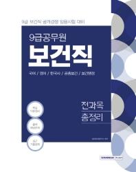 보건직 전과목 총정리(9급 공무원)(2021)