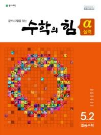 수학의 힘 실력(알파) 초등 수학 5-2(2021)