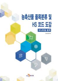 농축산물 품목분류 및 HS 코드 도감