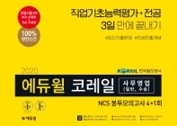 에듀윌 코레일 사무영업(일반.수송)NCS 봉투모의고사 4+1회(2020)