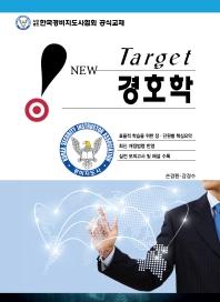 New Target 경호학(2020)