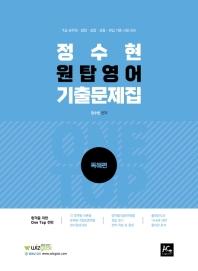 정수현 원탑 영어 기출문제집: 독해편(2021)