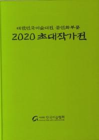대한민국 미술대전 문인화부문 초대작가전(2020)