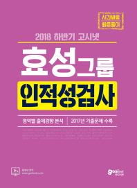 고시넷 효성그룹 인적성검사(2018 하반기)