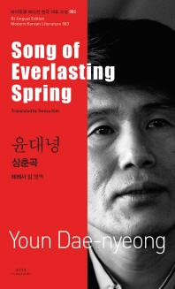 윤대녕: 상춘곡(Song of Everlasting Spring)