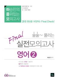 하품모 Final 실전모의고사 영어. 2(2015)