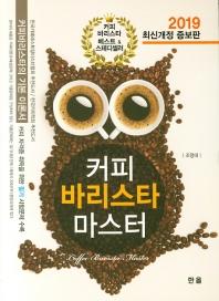 커피 바리스타 마스터(2019)