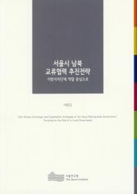 서울시 남북 교류협력 추진전략 : 지방자치단체 역할 중심으로