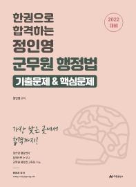한권으로 합격하는 정인영 군무원 행정법(2022)