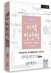지적 전산학 지적직 공무원 기초입문서(2019)