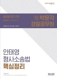 합격기준 박문각 안태영 형사소송법 핵심정리(2018)