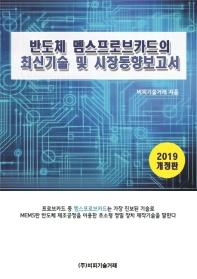 반도체 멤스프로브카드의 최신기술 및 시장동향보고서(2019)