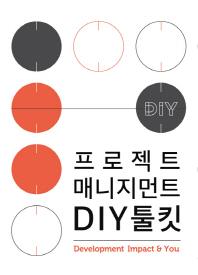 프로젝트 매니지먼트 DIY 툴킷