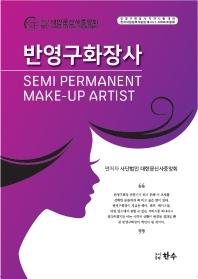 반영구화장사 Semi Permanent Make-Up Artist