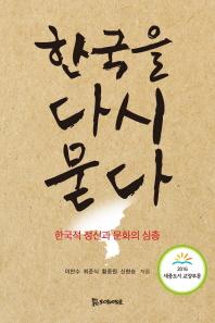 한국을 다시 묻다