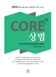 CORE 상법(2019)