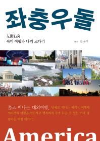 좌충우돌 북미 여행과 나의 로타리