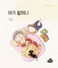 아기 할머니(고래책빵 그림동화 15)