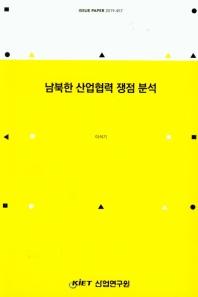 남북한 산업협력 쟁점 분석