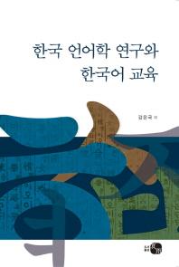한국 언어학 연구와 한국어 교육