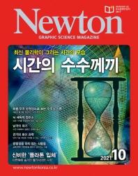 뉴턴(2020년 10월호)