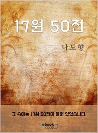 17원 50전