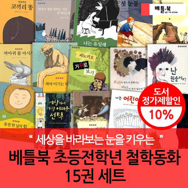 베틀북 초등전학년 철학동화 15권세트