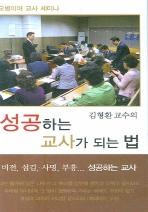 성공하는 교사가 되는 법(TAPE)