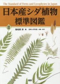 日本産シダ植物標準圖鑑 2