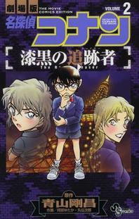 名探偵コナン漆黑の追跡者(チェイサ-) 劇場版 VOLUME2