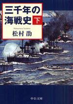 三千年の海戰史 下