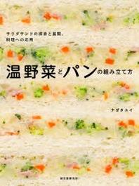 溫野菜とパンの組み立て方 サラダサンドの探求と展開,料理への應用