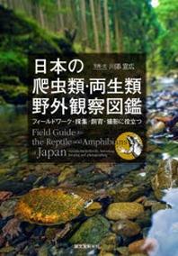 日本の爬蟲類.兩生類野外觀察圖鑑 フィ-ルドワ-ク.採集.飼育.撮影に役立つ