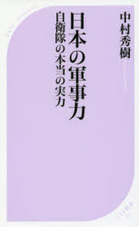 日本の軍事力 自衛隊の本當の實力