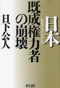 日本旣成權力者(エスタブリッシュメント)の崩壞