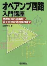 オペアンプ回路入門講座 基礎知識の習得から電子回路設計の實務まで