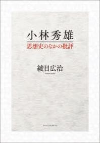 小林秀雄 思想史のなかの批評