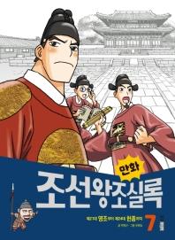 만화 조선왕조실록. 7