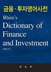 금융 투자 영어사전