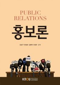 홍보론(2학기, 워크북포함)
