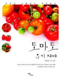 토마토 유기재배