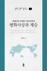 조영식과 이케다 다이사쿠의 평화사상과 계승