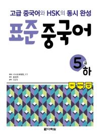 표준 중국어 5급(하)