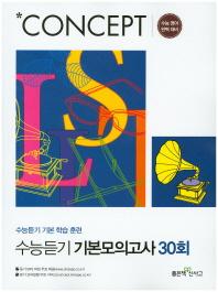 Concept 수능듣기 기본모의고사 30회(2017)