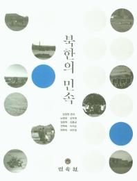 북한의 민속