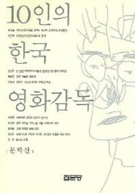 10인의 한국 영화감독